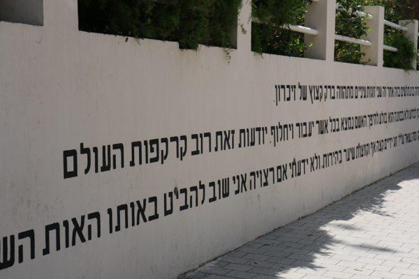 ככר ביאליק תל אביב